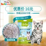 Poci net Yi pro cat litter bentonite lump cat litter shipping 10 kg cat litter deodorant cat sand 16 provinces shipping