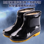 Winter Boots Men low villi thick warm water shoes work Dichotomanthes anti-skid plastic short canister boots utility