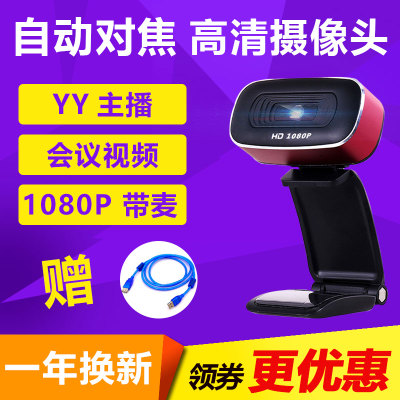 His high A8S qing 1080 p desktop PC camera autofocus from YY live video with microphone