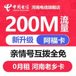 河南电信卡0月租电话卡手机号码卡永久大三元不限量老人卡学生卡