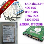 Double bag mail 120G/160G/250G/80G/320G/500G/1TB laptop hard drive on the 2.5sata