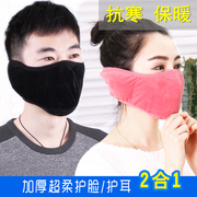 The winter wind warm in winter cycling masks ear ear muffs ear bag mouth warm earcap and
