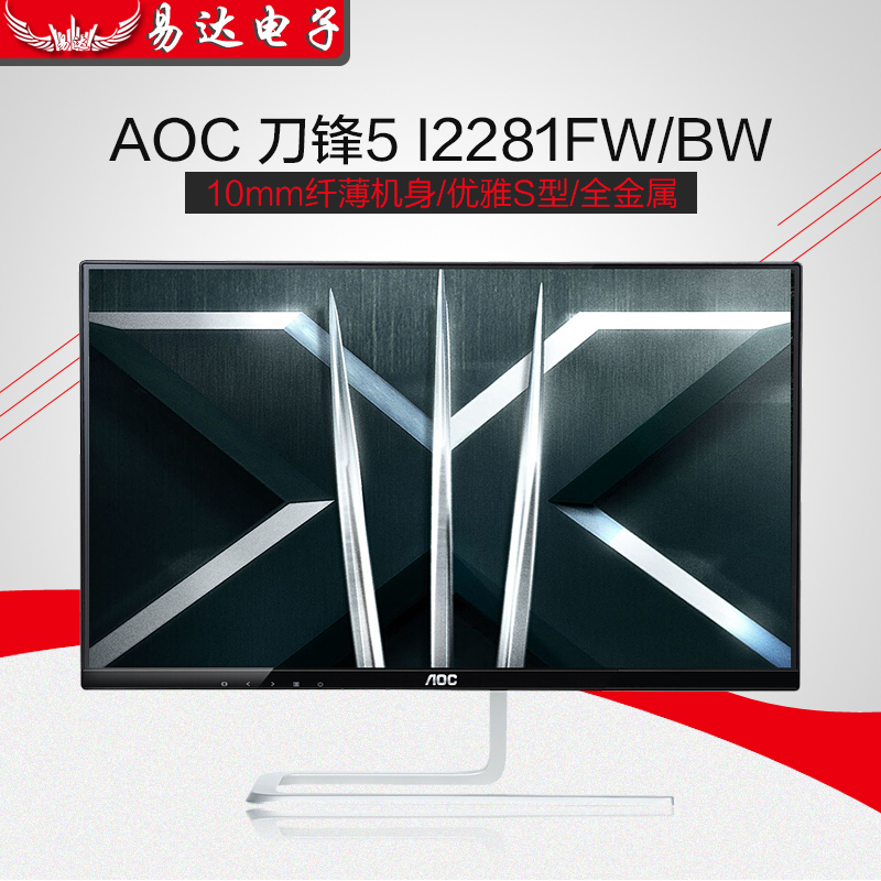 AOC Ultra Thin blade 5-generation computer monitor I2281FW/BW 21.5-inch IPS HD LCD display
