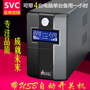 SVC UPS uninterruptible power supply voltage 4 900W server computer single 1 hour USB automatic switch machine