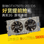 Boxed authentic boxed GALAXY GTX750TI 2G DDR5 desktop video game cards out of 6509501050