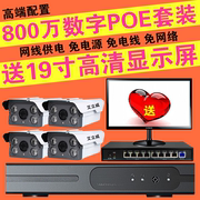 Digital monitoring equipment set high-definition Poe cable power supply home 8 million network camera with screen integrated machine
