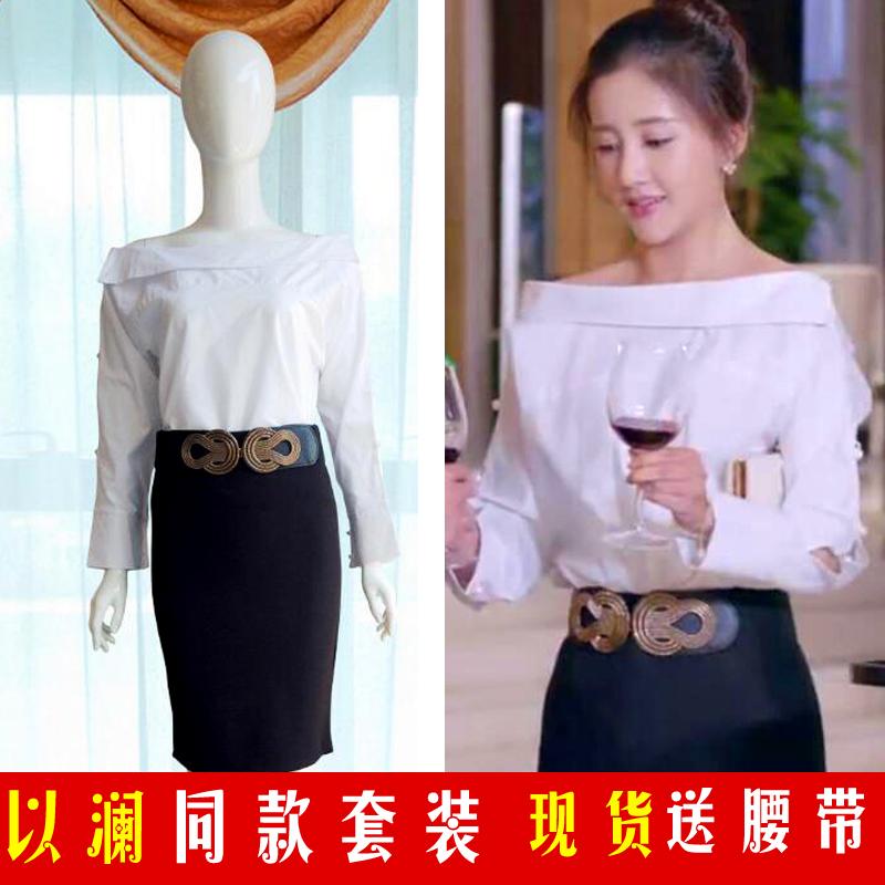 美味奇缘叶以澜陈欣予的同款衣服裙子一字领白衬衫女半身裙套装潮