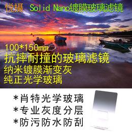 悦摄中灰渐变镜100 150mmGND方形插片软硬反向渐变灰方镜滤镜套装