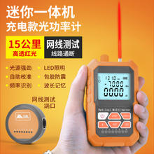 Deep light mini optical power meter red integrated machine 5 kilometers red light pen optical fiber decay tester charge