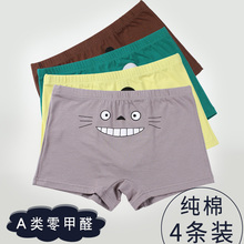 The big boy boy young children 12-13-15 years old junior high school students' cotton underwear pants students