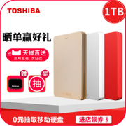 Five minus 10 yuan coupons warehouse delivery Toshiba 1TB mobile hard disk Alumy2.5 inch metal 1T USB3.0
