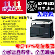 Konica Minolta 185E 6180E 7818E A3 composite color laser copier printer scanning machine