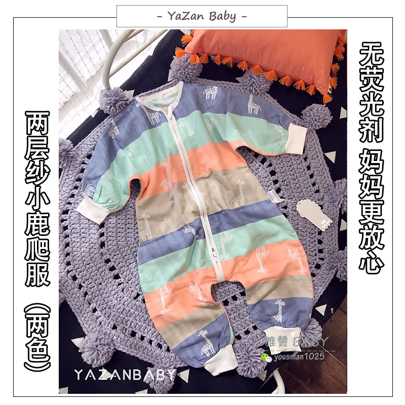 Yazan two layers of cotton gauze in the spring and autumn and summer long deer climb clothes baby was kicking preventing clothes bag