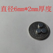 King of 釹 Iron-Boron magnet D6*2mm magnet magnet magnet diameter of circular magnetic thickness of 6mmx2mm