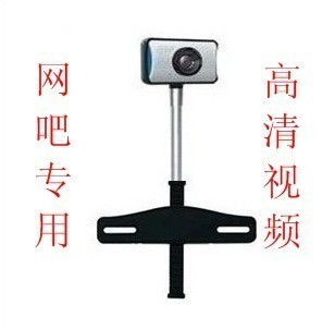 Authentic Internet cafes, Internet cafes preferred, liquid crystal, Yin Gaoqing camera, free drive 12000000