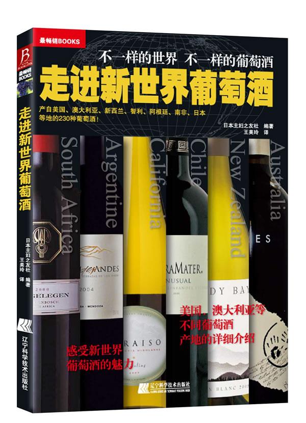 走进新世界葡萄酒:产自美国、澳大利亚、新西兰、智利、阿根廷、南非、日本等地的230种葡萄酒! 日本主妇之友社著,王美玲 北京仓