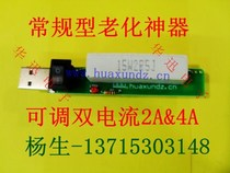 Adjustable dual-current switching with USB mobile power aging test resistance cement resistor 2A4A