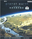 Genuine BBC Documentary Earth Unlimited Complete Edition Earth Pulsation Hardcover 5DVD9 Mandarin English