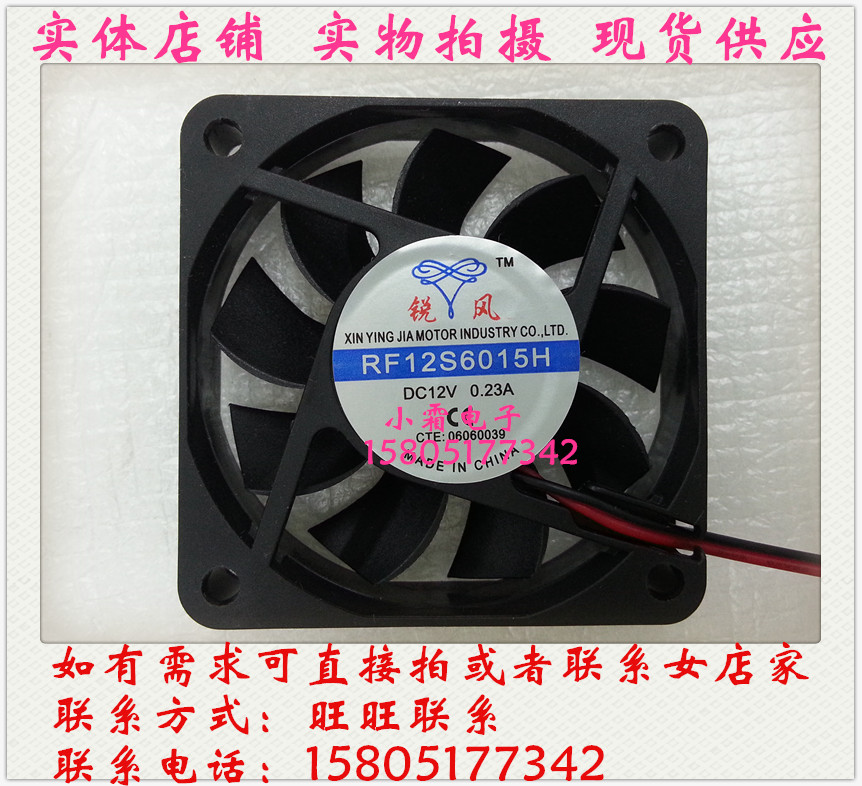 [store sharp wind RF12S6015H 12 v axial flow fan A cooling fan, 6015