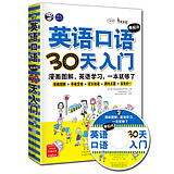 Genuine English spoken zero starting point 30 days of entry-level self-study introductory material cartoon illustrator book + MP3