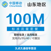 Shandong mobile province flow recharge 100MB flow refueling package 2g3g4g general 20 days period of validity