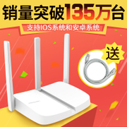 Mercury mercury 300M wireless router wall home WiFi stable signal MW313R