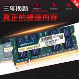 包邮 fine DDR2 533 1G second generation notebook computer memory full compatibility 667 800 full compatibility