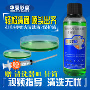 Inkjet printer head cleaning solution for EPSON HP Lenovo Canon brothers Lexmark ink cartridge print head