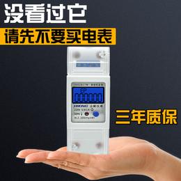 单相智能电表家用220V出租房微型导轨电子数显电能功率计电流电压