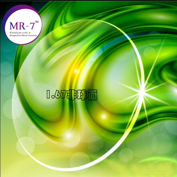 1.67 ultra-thin super tough MR-7 resin, anti ultraviolet cutting edge glasses, special reinforced non spherical lens green film