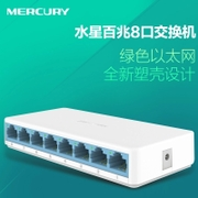 Mercury S108C 8 port Ethernet switch port Mini fast deconcentrator exchanger household dormitory monitoring