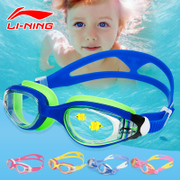 Lining's goggles big box waterproof HD boys and girls swimming goggles transparent swimming glasses equipment
