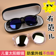 Shipping children sunglasses sunglasses boy girl Korea UV proof glasses sunglasses baby boom