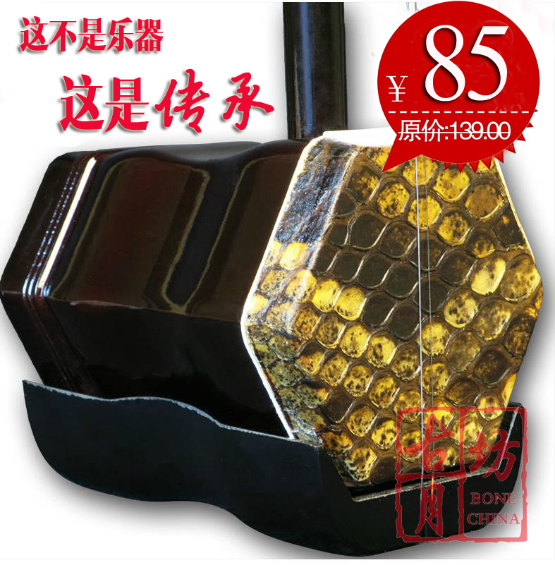 Hui direct to 85 yuan packet mail Color wood beginners erhu only one to send October Gouppe sales and erhu buy