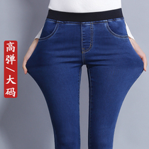 Large size elastic waist jeans female autumn trousers fat mm elastic thin Korean pencil pants high waist tight tide