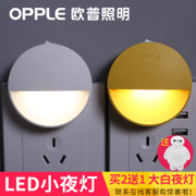 OPPLE LED night light switch plug with children room energy-saving lamps baby baby lamp bedside lamp