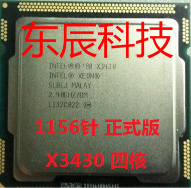 Quad-Core Intel XEON Zhiqiang X3430 CPU chip released alongside the I5 750, 760!
