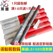 Application of HP1020 laser fusser film HP1010 M1005 20152055 Canon 2900 heating film