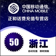 Zhejiang mobile phone charges 50 yuan fast recharge recharge automatically recharge the phone immediately to the account charge