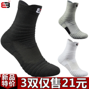 Professional outdoor sports socks towel running socks male tube thick towel socks deodorant socks socks elite basketball