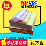 A4 color printing paper bag mail delivery delivery order three computer printing paper needle type triple triple two division