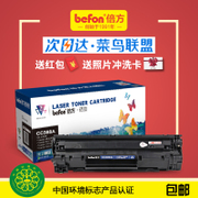 Double side applies HP388A easy to add powder, 88a 100710081108, 1106M1213nf 1136 toner cartridges
