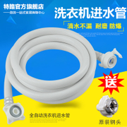 The United States, Haier, Panasonic, Samsung, swan, automatic washing machine, water inlet pipe, water pipe, hose extension pipe