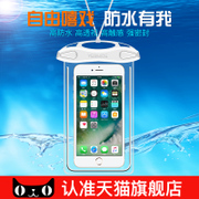 Mobile waterproof bag 6S diving cover touch screen universal Apple 7 6plus hot spring swimming underwater photo bag