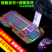 Marine suspended mechanical touch keyboard mouse set cable backlight keyboard mouse CF LOL