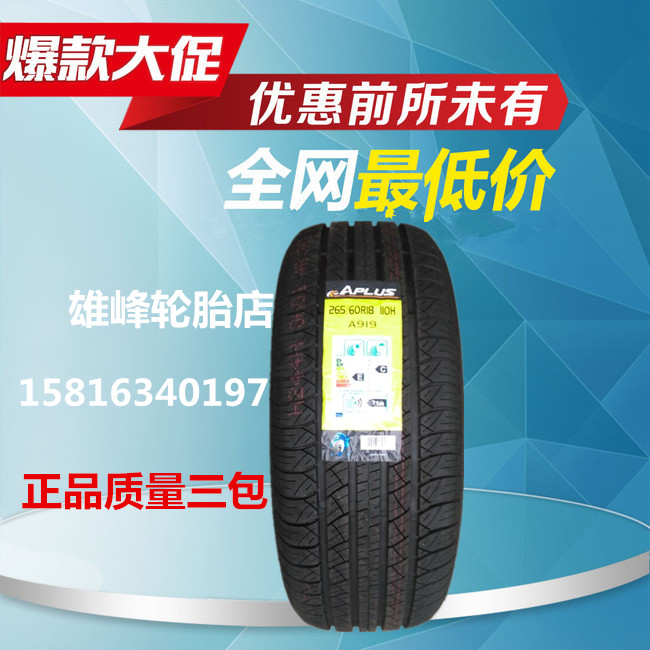 Brand new authentic appraval tire 265/60 r18 Toyota lexus