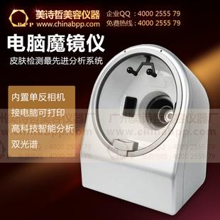 1500万像素魔镜单反皮肤检测试分析仪器美容院肌肤解码双光谱CT机