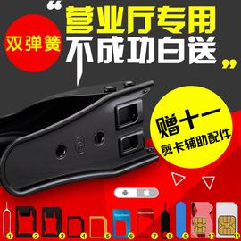 iphone6手机剪卡器通用剪卡器包邮双刀切卡器电话小卡nanosim裁卡