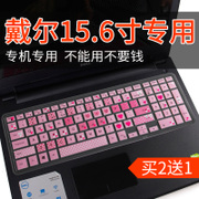 15.6 inch DELL laptop keyboard membrane inspiron15 Ling Yue computer protection film tour box 7000, 7559