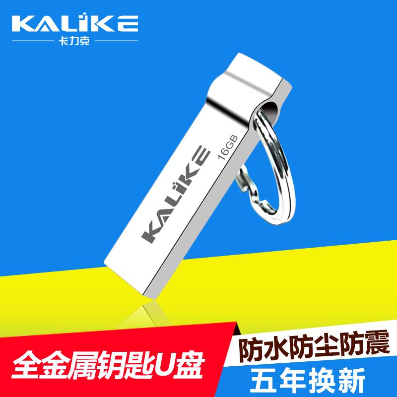 卡力克u盘16G金属盘KA11 16g钥匙环创意新款迷你超薄个性优盘一体